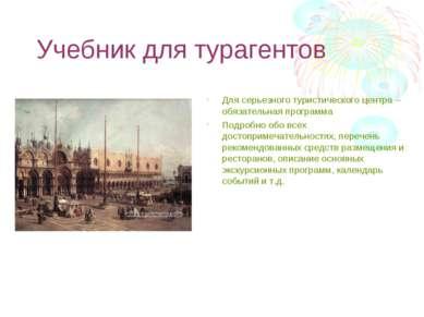 Учебник для турагентов Для серьезного туристического центра – обязательная пр...