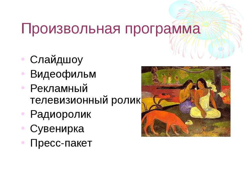 Произвольная программа Слайдшоу Видеофильм Рекламный телевизионный ролик Ради...
