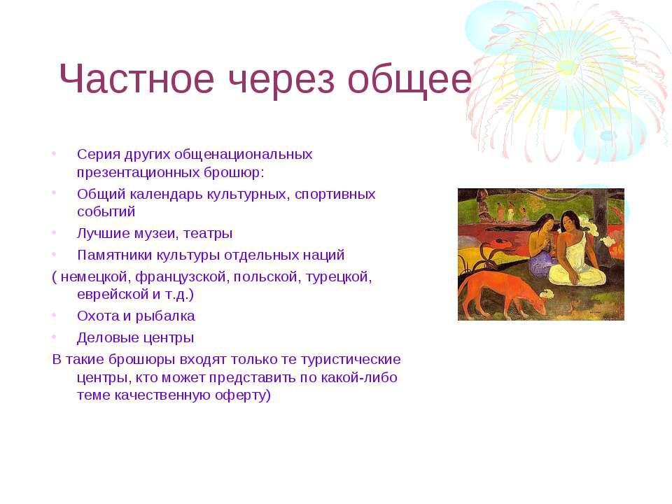 Частное через общее Серия других общенациональных презентационных брошюр: Общ...