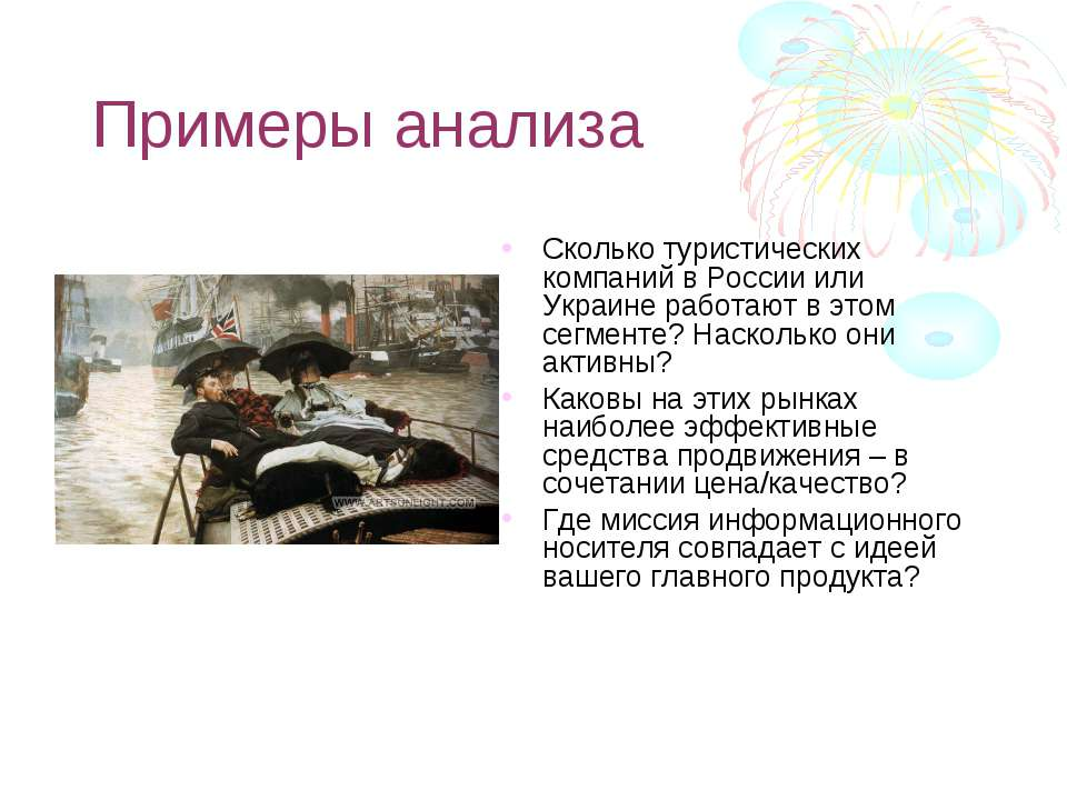 Примеры анализа Сколько туристических компаний в России или Украине работают ...