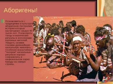 Аборигены! Познакомиться с традициями и культурой аборигенов Австралии, истор...