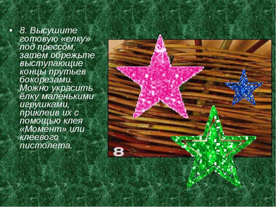 8. Высушите готовую «елку» под прессом, затем обрежьте выступающие концы прут...