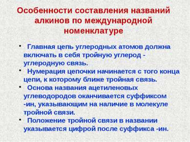 Особенности составления названий алкинов по международной номенклатуре Главна...