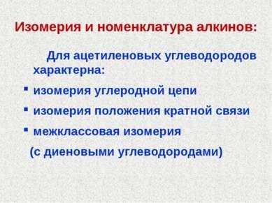 Изомерия и номенклатура алкинов: Для ацетиленовых углеводородов характерна: и...