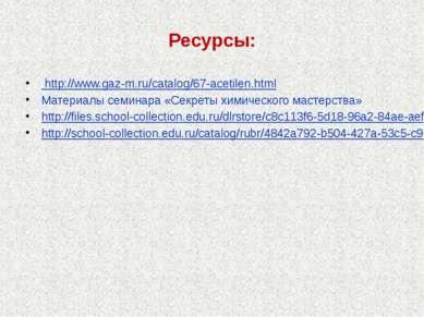 Ресурсы: http://www.gaz-m.ru/catalog/67-acetilen.html Материалы семинара «Сек...