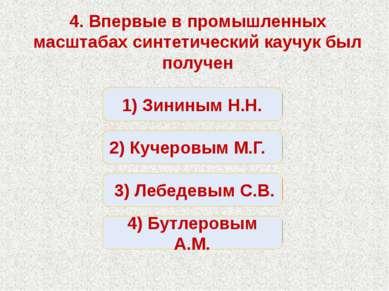 Верно Неверно Неверно Неверно 1) Зининым Н.Н. 2) Кучеровым М.Г. 4) Бутлеровым...