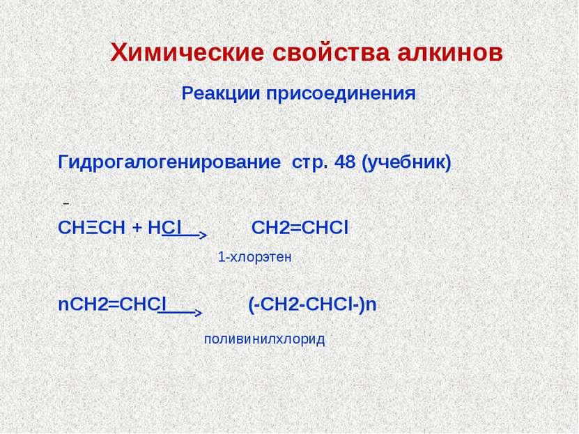 Химические свойства алкинов Гидрогалогенирование стр. 48 (учебник) СНΞСН + НC...