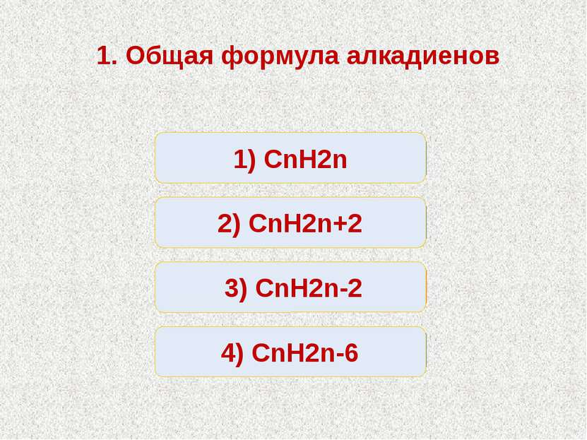 Верно Неверно Неверно Неверно 1) СnH2n 2) СnH2n+2 4) СnH2n-6 3) СnH2n-2 1. Об...
