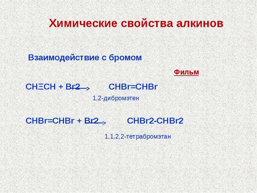Химические свойства алкинов Взаимодействие с бромом СНΞСН + Br2 СНBr=СНBr СНB...