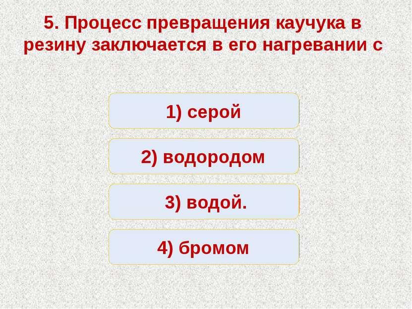 Неверно Неверно Неверно Верно 1) серой 2) водородом 4) бромом 3) водой. 5. Пр...