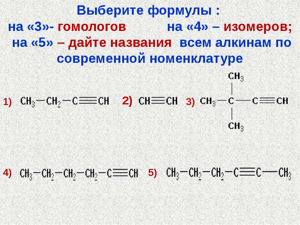 Выберите формулы : на «3»- гомологов на «4» – изомеров; на «5» – дайте назван...