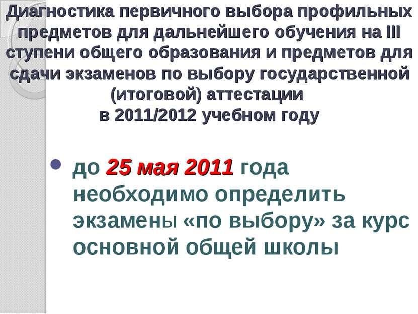 до 25 мая 2011 года необходимо определить экзамены «по выбору» за курс основн...