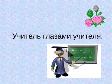 Учитель глазами учителя.