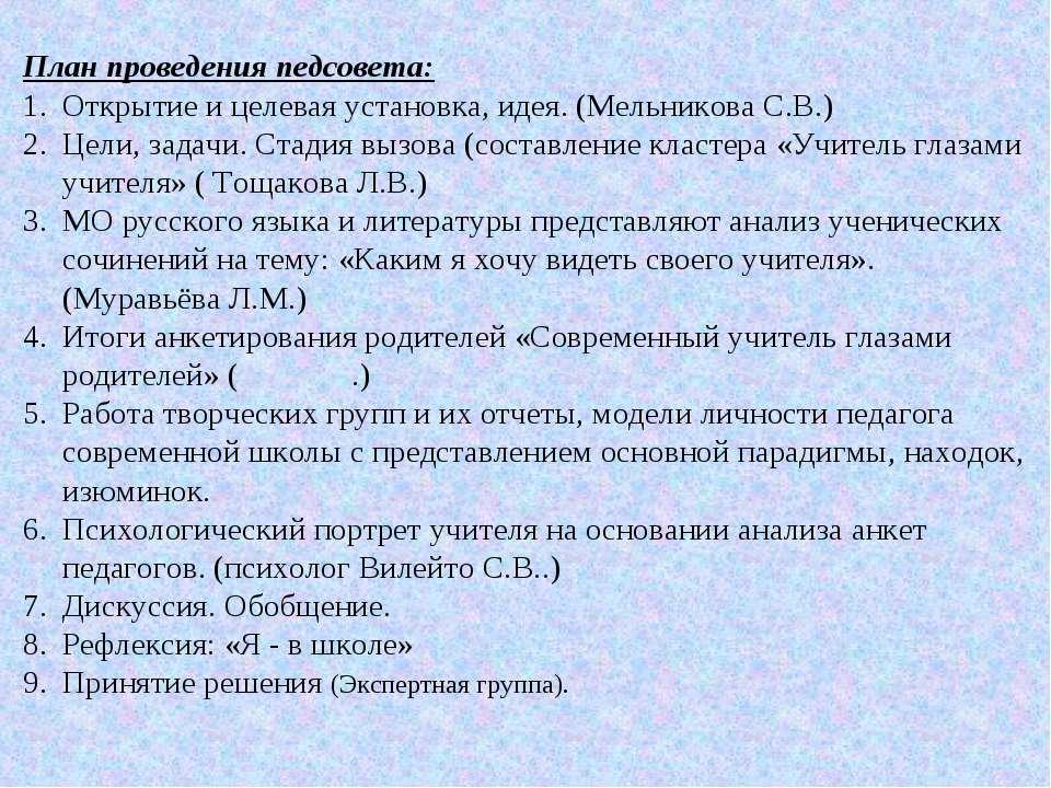 План проведения педсовета: Открытие и целевая установка, идея. (Мельникова С....
