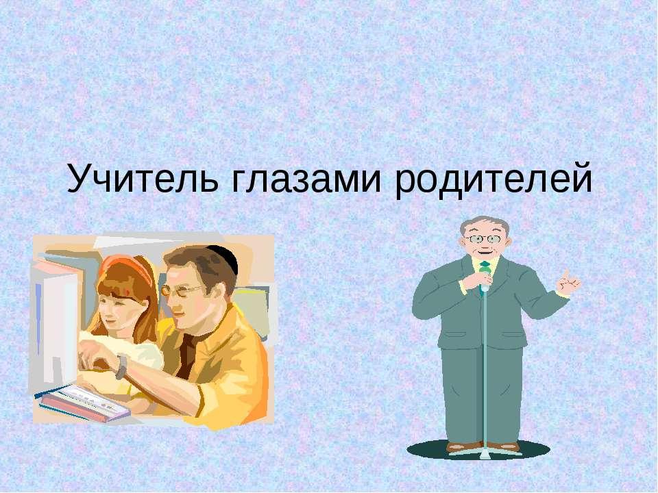 Учитель глазами родителей