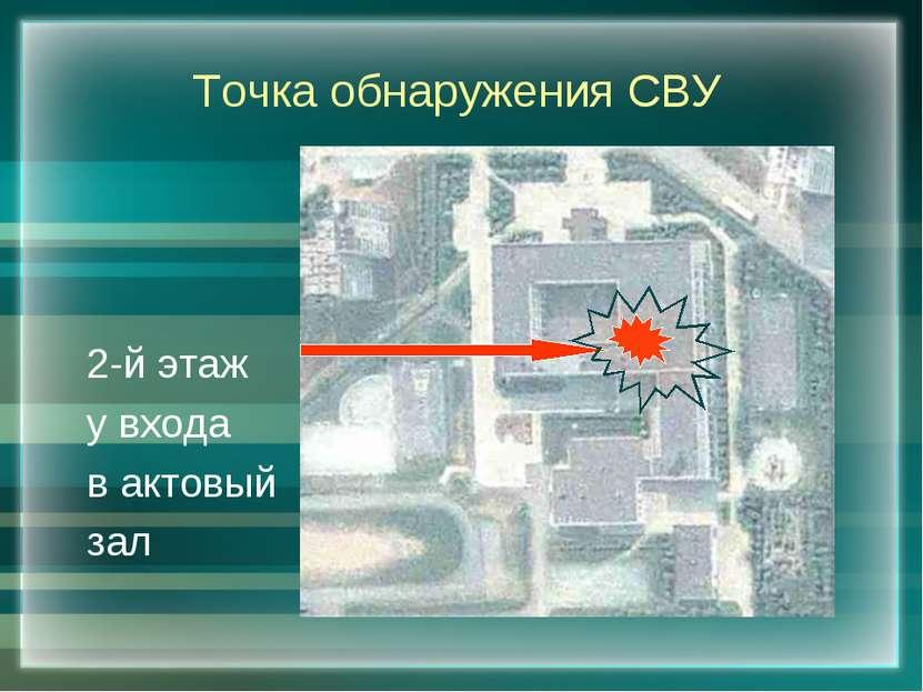 Точка обнаружения СВУ 2-й этаж у входа в актовый зал