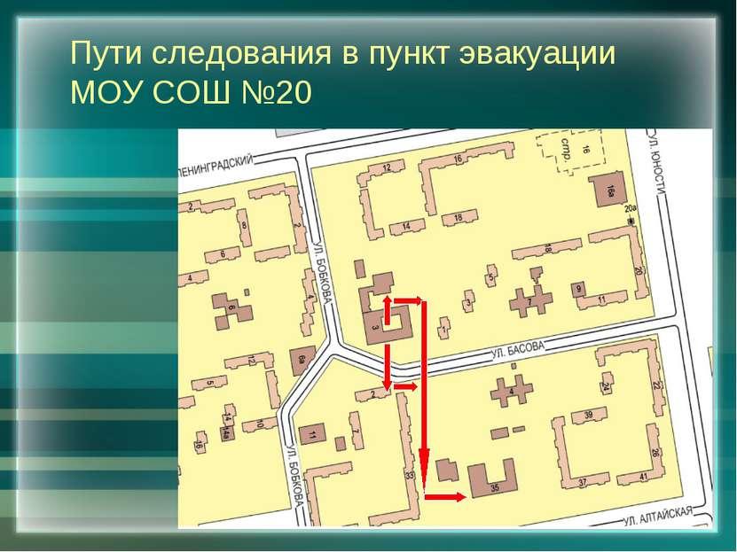 Пути следования в пункт эвакуации МОУ СОШ №20