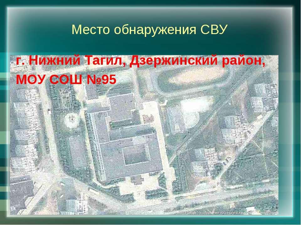 Место обнаружения СВУ г. Нижний Тагил, Дзержинский район, МОУ СОШ №95