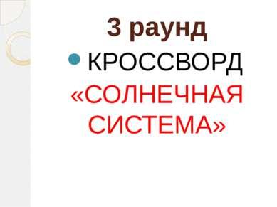 3 раунд КРОССВОРД «СОЛНЕЧНАЯ СИСТЕМА»