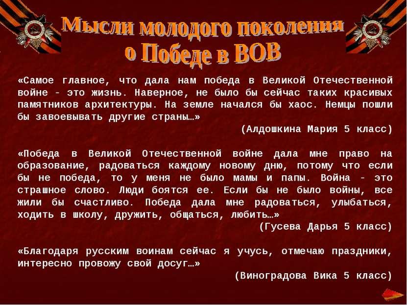 «Самое главное, что дала нам победа в Великой Отечественной войне - это жизнь...