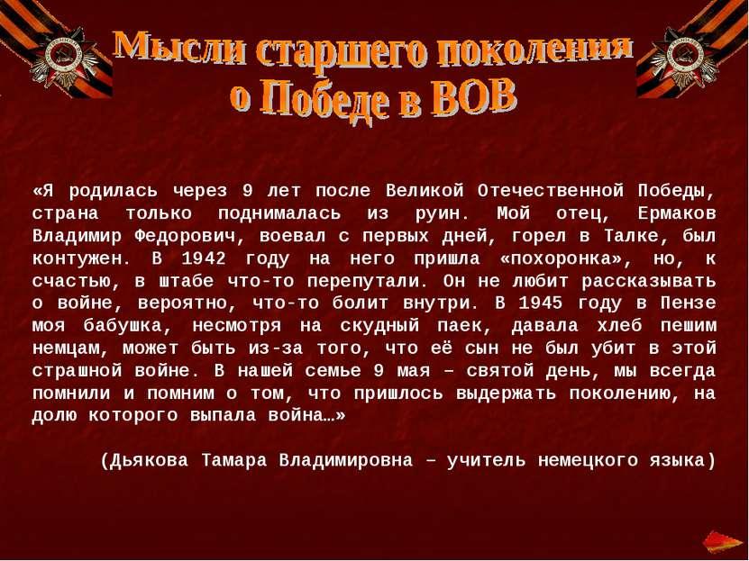 «Я родилась через 9 лет после Великой Отечественной Победы, страна только под...