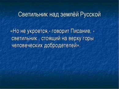 Светильник над землёй Русской «Но не укроется,- говорит Писание, - светильник...
