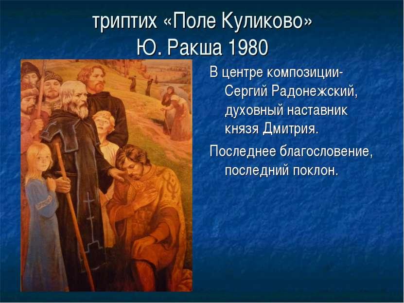 триптих «Поле Куликово» Ю. Ракша 1980 В центре композиции- Сергий Радонежский...