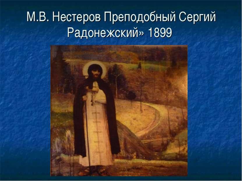 М.В. Нестеров Преподобный Сергий Радонежский» 1899