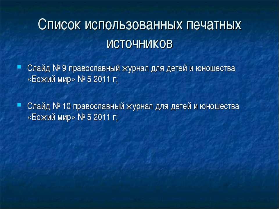 Список использованных печатных источников Слайд № 9 православный журнал для д...
