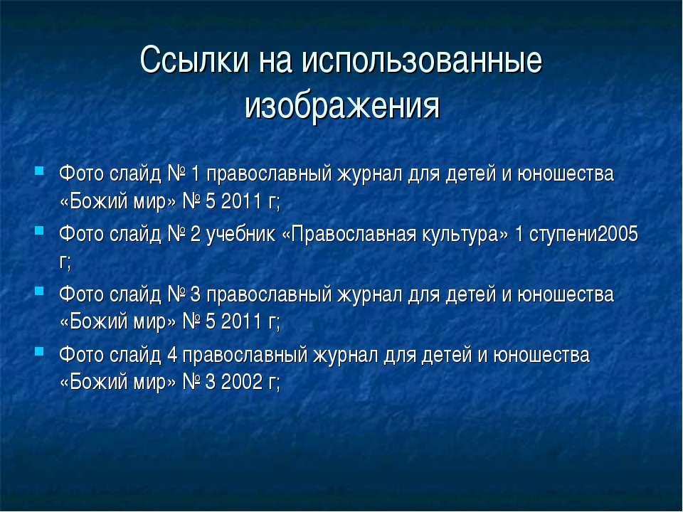 Ссылки на использованные изображения Фото слайд № 1 православный журнал для д...