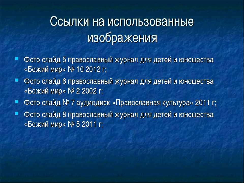 Ссылки на использованные изображения Фото слайд 5 православный журнал для дет...