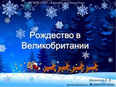 Кришталь Е. В. – преподаватель английского языка ОГБОУ СПО «Алексеевский колл...