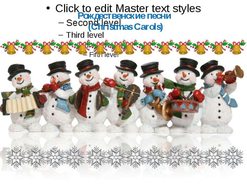 Рождественские песни (Christmas Carols)