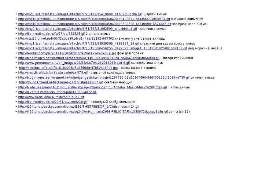 http://img0.liveinternet.ru/images/attach/c/7/95/419/95419868_b1b596f38c0a.gi...