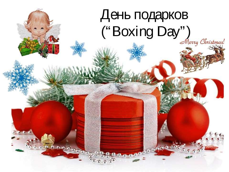 """День подарков (""""Boxing Day"""")"""