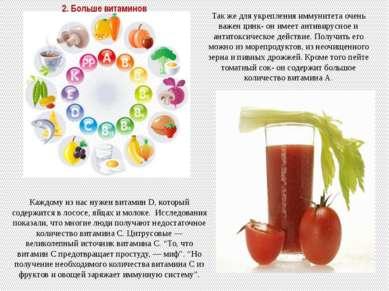 Каждому из нас нужен витамин D, который содержится в лососе, яйцах и молоке....