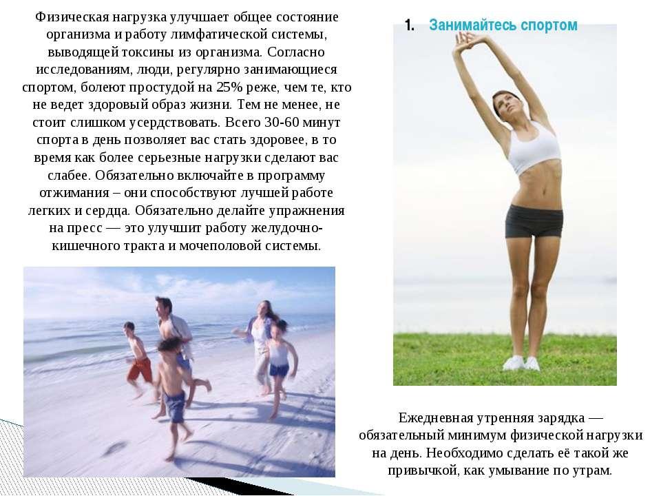 Физическая нагрузка улучшает общее состояние организма и работу лимфатической...