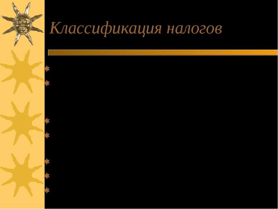 Классификация налогов По способу взимания В зависимости от органа, который ус...