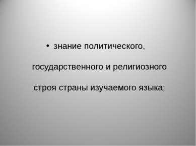 знание политического, государственного и религиозного строя страны изучаемого...