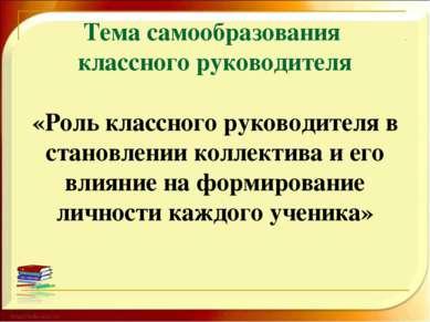 Тема самообразования классного руководителя  «Роль классного руководителя в ...