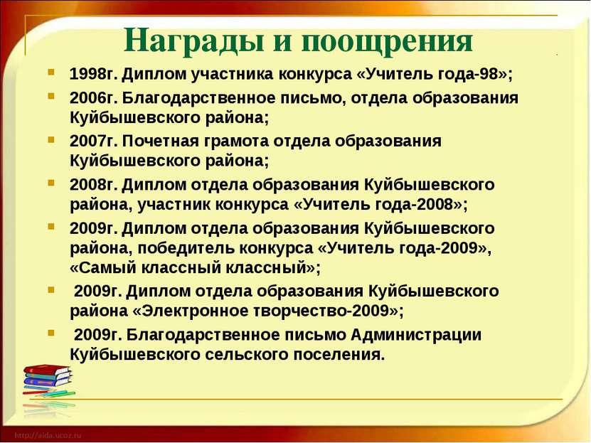 Награды и поощрения 1998г. Диплом участника конкурса «Учитель года-98»; 2006г...
