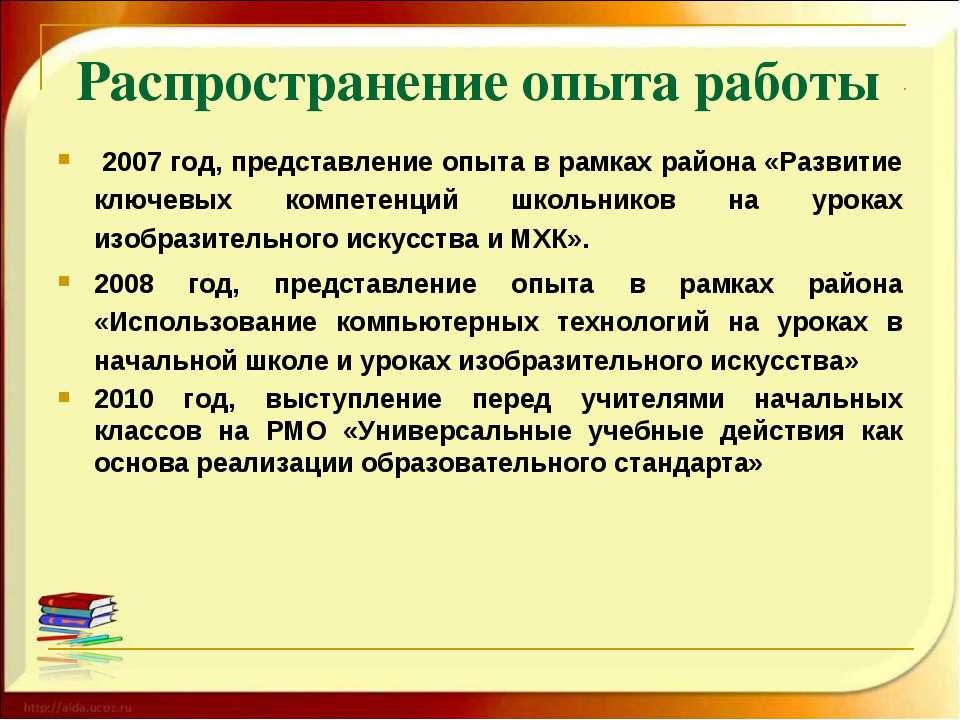 Распространение опыта работы 2007 год, представление опыта в рамках района «Р...