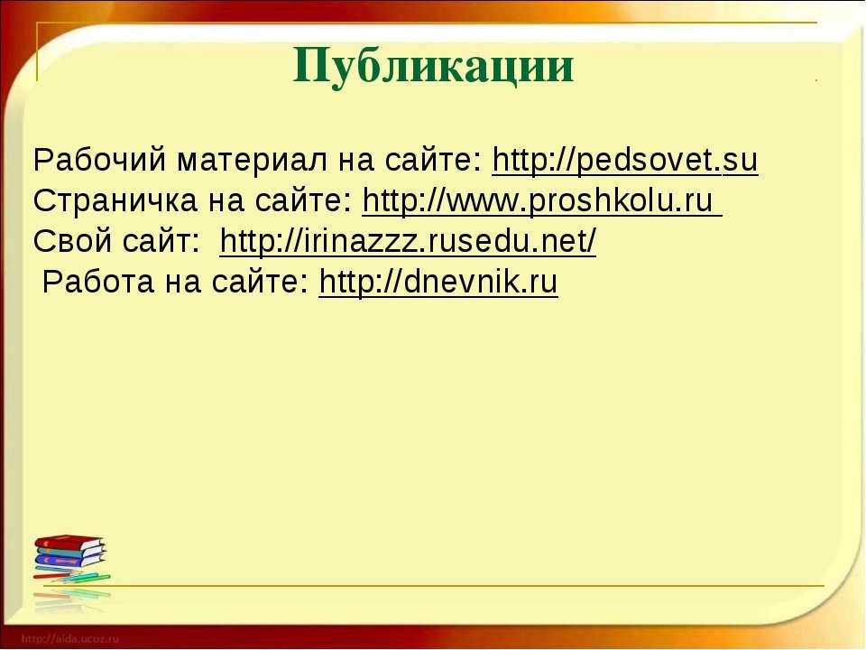 Публикации Рабочий материал на сайте: http://pedsovet.su Страничка на сайте: ...