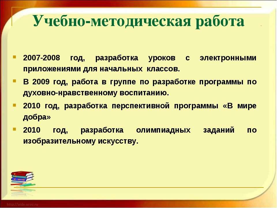 Учебно-методическая работа 2007-2008 год, разработка уроков с электронными пр...