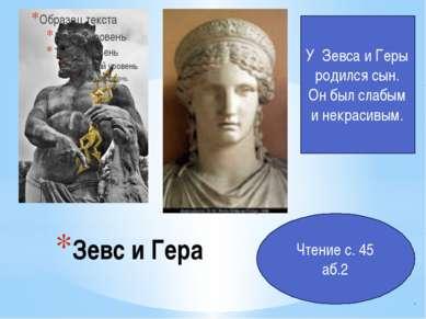 Зевс и Гера У Зевса и Геры родился сын. Он был слабым и некрасивым. Чтение с....