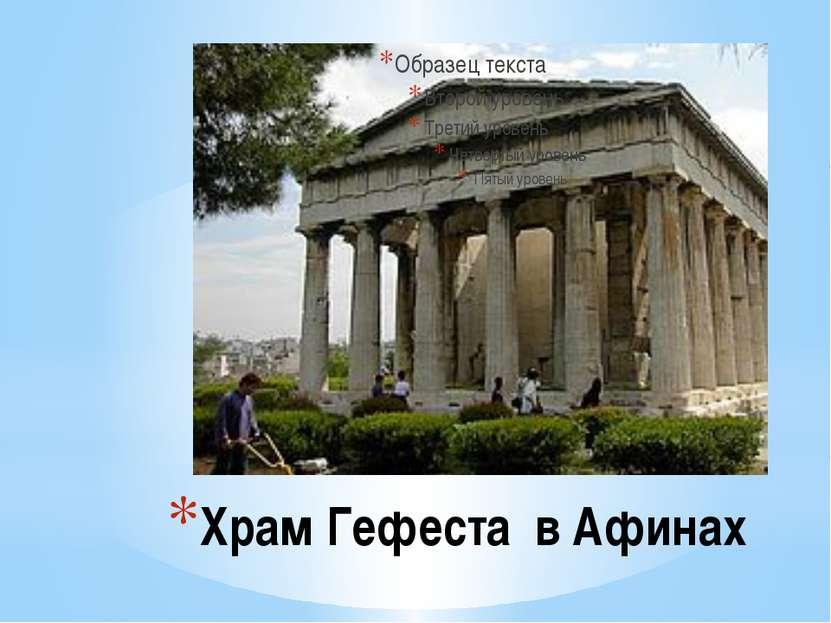 Храм Гефеста в Афинах