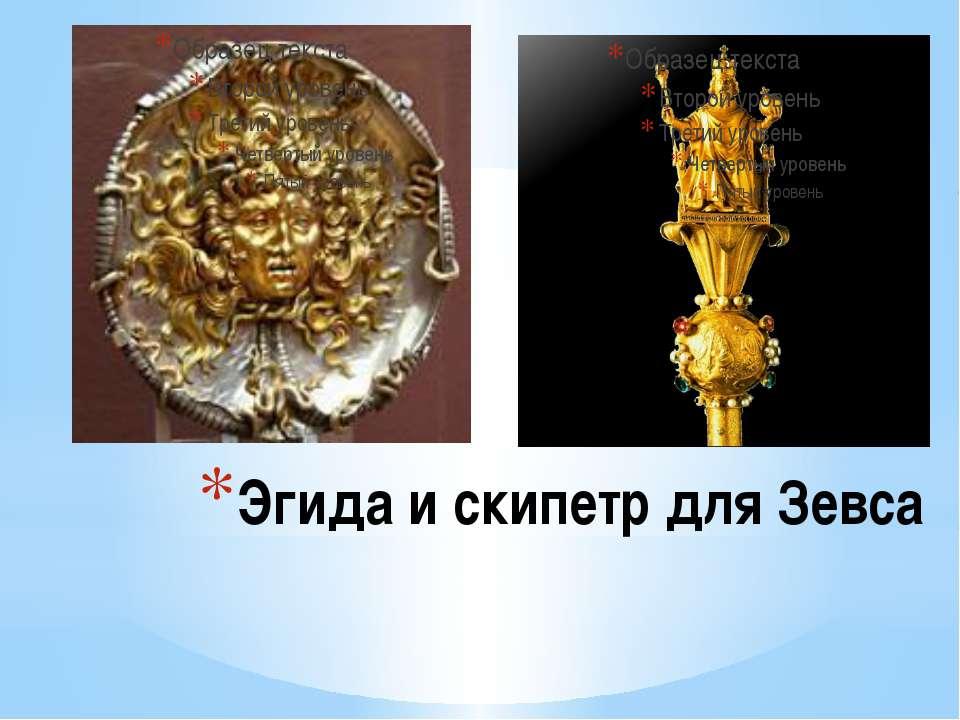 Эгида и скипетр для Зевса