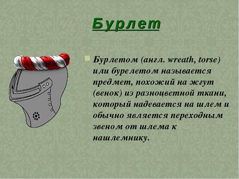 Б у р л е т Бурлетом (англ. wreath, torse) или бурелетом называется предмет, ...