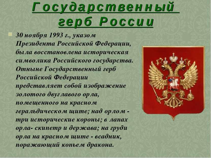 Г о с у д а р с т в е н н ы й г е р б Р о с с и и 30 ноября 1993 г., указом П...