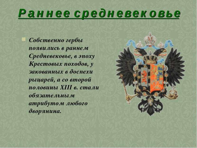 Р а н н е е с р е д н е в е к о в ь е Собственно гербы появились в раннем Сре...
